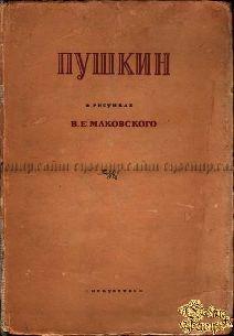 Старая книга Пушкин в рисунках В.Е.Маковского
