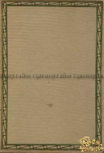 Коллекционная книга Гельдерлин Фридрих Смерть Эмпидокла