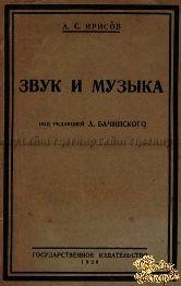Ирисов А.С. Звук и музыка