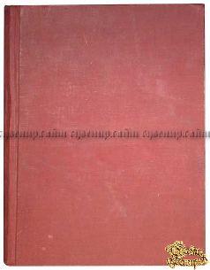 Старая книга Эфрос Н. Сверчок на печи