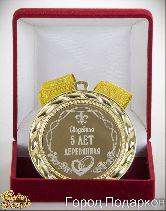 Медаль подарочная Свадебная 5-деревянная