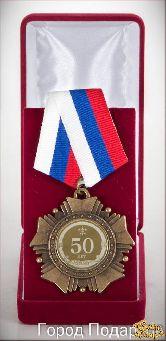 Орден подарочный 50 лет