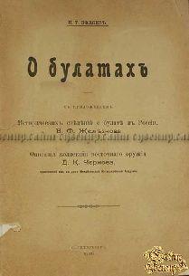 Коллекционная книга Беляев Н.Т. О булатах