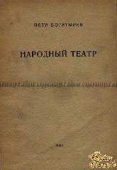 Петр Богатырев. Народный театр