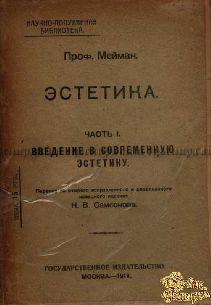 Старинная книга Мейман. Эстетика в 2 частях