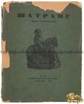 Орбели И., Тревер К. Шатранг. Книга о шахматах