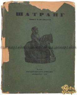 Старинная книга Орбели И., Тревер К. Шатранг. Книга о шахматах