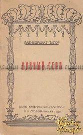 Тагор Р. Лунный серп
