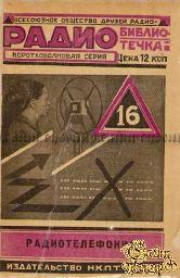 Нюренберг М.А. Радиотелефония. Выпуск 16-й