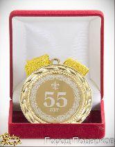 Медаль подарочная 55 лет