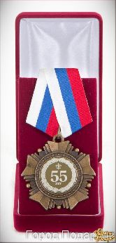 Орден подарочный 55 лет