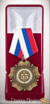 Орден подарочный За взятие юбилея 55лет