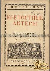 Евреинов Н.Н. Крепостные актеры. Популярный исторический очерк