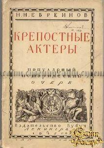 Старинная книга Евреинов Н.Н. Крепостные актеры. Популярный исторический очерк