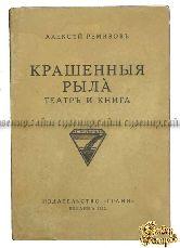 Ремизов А. Крашенные рыла. Театр и книга