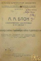 Ашукин Н. С. - автограф. А. А. Блок в воспоминаниях современников и его письмах.