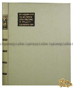 Старинная книга Николаев И.С., Бунин А.В., Караваева Е.М. Исследования по истории архитектуры