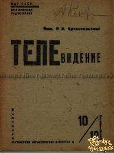 Архангельский В.И. ТЕЛЕвидение. Октябрь-декабрь 10-12