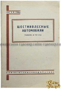 Антикварная книга инж. Б.В.Гольд Шестиколесные автомобили