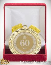 Медаль подарочная 60 лет