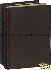Достоевский Ф.М. Полное собрание сочинений в 4-х томах (полный комплект)