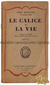 Бунин И. А. [автограф] La Calice De La Vie