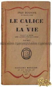 Букинистическая книга Бунин И. А. [автограф] La Calice De La Vie