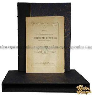 Букинистическая книга Губкин И. Геологические исследования в северо-западной части Апшеронского полуострова