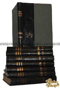 Старая книга Гоголь Н.В. Иллюстрированное полное собрание сочинений в 8 томах