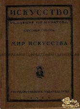 Стрелков Александр. Мир искусства