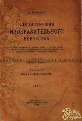 Вольценбург О.Э. Библиография изобразительного искусства