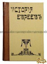 Грец Г. История евреев с древнейших времен до настоящего. В 12-ти томах