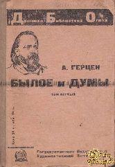 Герцен А.И. Былое и думы. Редакция и предисловие Л.Б.Каменева