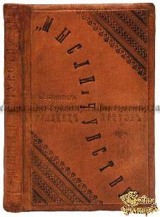 Антикварная книга Мысли и чувству. Сборник стихотворений современных русских поэтов