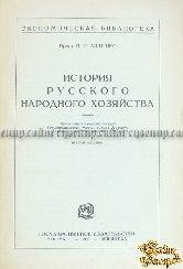 Лященко П.И. История русского народного хозяйства
