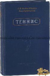 Белиц-Гейман С.П., Заржецкий К.А. Теннис