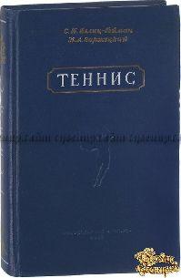 Антикварная книга Белиц-Гейман С.П., Заржецкий К.А. Теннис