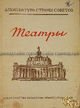Корнфельд Я.А. Театры