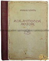 Бальмонт К. Д. Из мировой поэзии