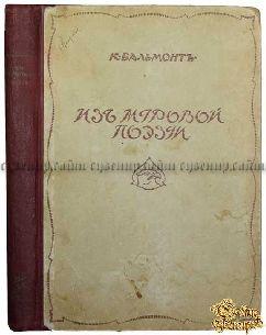 Старинная книга Бальмонт К. Д. Из мировой поэзии