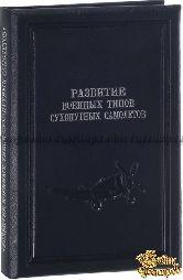 Майор Шауров Н.И. Развитие военных типов сухопутных самолетов