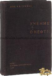 Губкин И.М. академик Учение о нефти