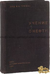 Букинистическая книга Губкин И.М. академик Учение о нефти