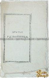 Братья Разбойники. А. Пушкина. (писано в 1822 году). Издание второе