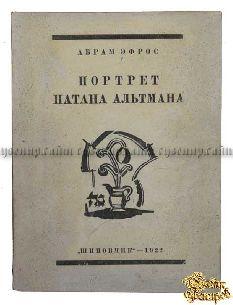 Старинная книга Эфрос А. - автограф. Портрет Натана Альтмана