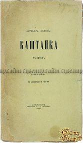 Чехов А. П. Каштанка