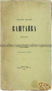 Старинная книга Чехов А. П. Каштанка