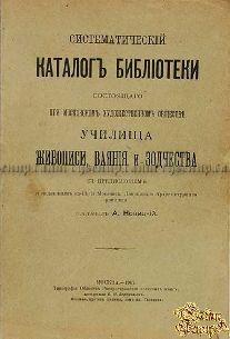 Редкая книга Новицкий А. Систематический каталог библиотеки