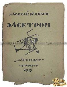 Редкая книга Ремизов А. Электрон
