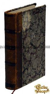 Le Koran. (Коран Магомета). На французком языке